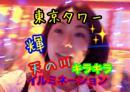 早川亜希動画#418≪東京の街に天の川★天の川イルミネーション≫