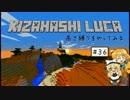 【Minecraft】きざはしるかの高さ縛りをやってみる 第36話【ゆっくり実況】