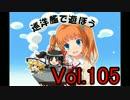 【WoWs】巡洋艦で遊ぼう vol.105【ゆっくり実況】