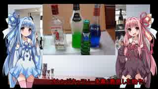 [酒は情の]琴葉姉妹と、お家で一杯[露雫]part3