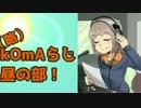 【ヘッドホン推奨】 kOmAらじ!昼の部 6/23