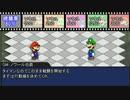 ペーパーマリオのゆっくりキルデスビジネス【part8】