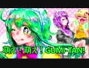 【結月ゆかり・MAYU・GUMI】萌え! 萌え!GUMI-TAN!【オリジナル】