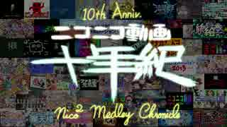 【組曲10周年】ニコニコ動画十年紀 -NICONICO MEDLEY CHRONICLE-