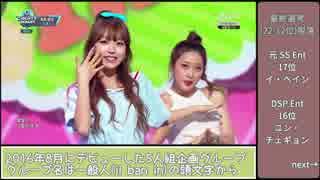 【K-POP】PRODUCE 101(女子版) 出演者98人