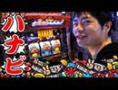 D1マスターズ4thステージ(#3)菊丸 vs ハナビ(パチスロ)