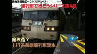迷列車で行こうシリーズ第4回 「JR西117系新長距離列車」