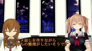 【MMD艦これ】午後の白露型 番外編1【紙芝居】