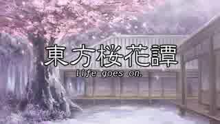 【第9回東方ニコ童祭】東方桜花譚【紙芝居】