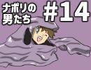 [会員専用]#14 shu3ねっとり回