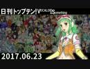 日刊トップテン!VOCALOID&something【日刊ぼかさん2017.06.23】