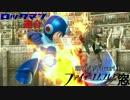【スマブラ3DS】FE窓vsロックマン連合対抗戦(ストック引継ぎ/5on5)