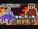 【日刊Minecraft】最強の匠は誰かRPG!?本当のハード1日目【4人実況】