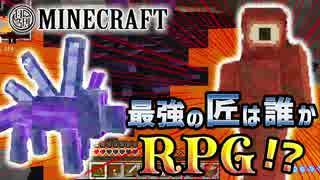 【日刊Minecraft】最強の匠は誰かRPG!?本