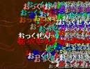 組曲『ニコニコ動画』に44万コメントを追加(高画質だったら...