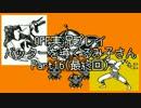 OFF実況プレイ:バッターを導くるみ子さんPart16(最終回):倉麻るみ子