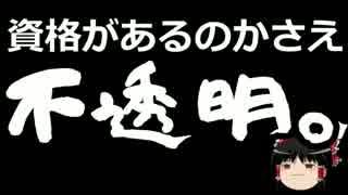 【ゆっくり保守】豊田真由子への批判すら