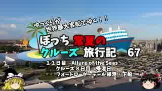 【ゆっくり】クルーズ旅行記 67 Allur