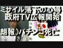 超朗報)パチンコ死亡のお知らせ/ミサイル落下の心得TV広報開始