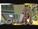 【Minecraft】マイクラの全ブロックでピラミッド Part109【ゆっくり実況】