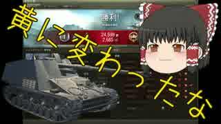 WoT 黄ネームの戦車戦風景 36回目 Nashorn ゆっくり実況