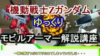 【機動戦士Zガンダム】アッシマー 解説 【