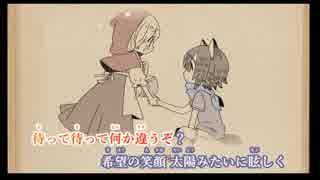【ニコカラ】ひとりぼっちおおかみ (Off V