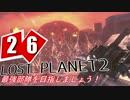 【LP2】LOST PLANET2で最強部隊を目指しましょう! #26【4人実況】