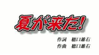 【MMDミク リン MEIKO】夏が来た!【カバ