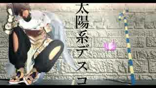 【Fate/MMD】 太陽系デスコ 【オジマン】