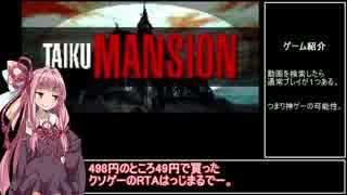 【49円】TAIKU MANSION RTA_03:51.80