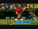 【パワプロ2016】NPB史上最弱ルーキーが年俸5億目指す! 2年目【part24】