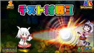 けものフレンズ格闘ゲーム「けもフレふぁ