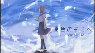 夏色のキミヘ / IA