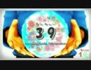 【ヘタリア10周年企画】  39 【合作】