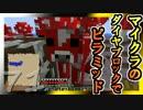 【ゆっくり実況】とりあえず石炭10万個集めるマインクラフト#71【Minecraft】