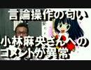 小林麻央さんへのヤフコメが不自然>世論操作の匂い