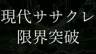 【初音ミク】 現代ササクレ限界突破 【オ