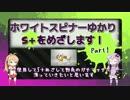 【splatoon】ホワイトスピナーゆかりS+をめざします!part1