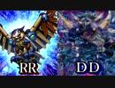 遊戯王対戦動画 RR   vs   DD SSS動画