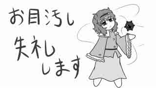 【第9回東方ニコ童祭】お目汚し失礼します