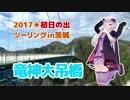 【結月ゆかり車載】ゼルビスで2017年初日の出ツーリング EPISODE.3