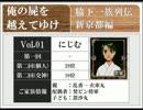 ◆俺の屍を越えてゆけ 実況プレイ◆新京都編 vol.1 : にじむ