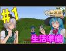 【Minecraft】てんてこよーむのマイクラ日常譚 part1【ゆっくり実況】