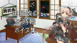【艦これ】由良改二&時報ボイス集_2017年
