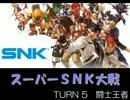 【MUGEN】スーパーSNK大戦 Part13
