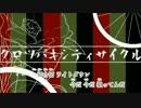 【ニコカラ】クロツバキシティサイクル (On Vocal)