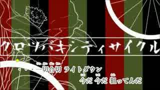 【ニコカラ】クロツバキシティサイクル (O