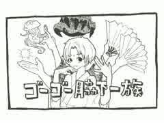 【手描きMAD】ゴーゴー脇下一族