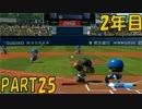 【パワプロ2016】NPB史上最弱ルーキーが年俸5億目指す! 2年目【part25】